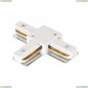 CLT 0.211 08 WH Соединитель Т-образный для однофазного шинопровода CLT 0.211 Crystal Lux (Кристал Люкс), CLT 0.211