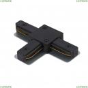 CLT 0.211 08 BL Соединитель Т-образный для однофазного шинопровода CLT 0.211 Crystal Lux (Кристал Люкс), CLT 0.211