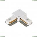 CLT 0.211 07 WH Соединитель L-образный для однофазного шинопровода CLT 0.211 Crystal Lux (Кристал Люкс), CLT 0.211