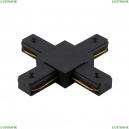 CLT 0.211 04 BL Соединитель X-образный для однофазного шинопровода CLT 0.211 Crystal Lux (Кристал Люкс), CLT 0.211