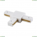 CLT 0.211 03 WH Соединитель Т-образный для однофазного шинопровода CLT 0.211 Crystal Lux (Кристал Люкс), CLT 0.211
