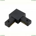 CLT 0.211 02 BL Соединитель L-образный для однофазного шинопровода CLT 0.211 Crystal Lux (Кристал Люкс), CLT 0.211