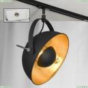LSP-9825-TAW Трековый светильник однофазный Lussole LOFT (Люссоль), Track Lights