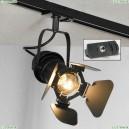 LSP-9838-TAB Трековый светильник однофазный Lussole LOFT (Люссоль), Track Lights