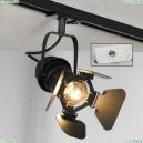 LSP-9838-TAW Трековый светильник однофазный Lussole LOFT (Люссоль), Track Lights