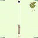 GRLSP-8144 Подвесной светодиодный светильник Lussole LOFT (Люссоль), Truman