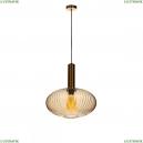 2071-С+BR Подвесной светильник LOFT IT (Лофт ИТ), Iris