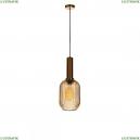 2071-A+BR Подвесной светильник LOFT IT (Лофт ИТ), Iris