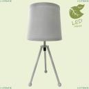 GRLSP-0537 Настольная лампа Lussole (Люссоль), Amistad
