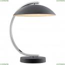 LSP-0559 Настольная лампа Lussole (Люссоль), Falcon