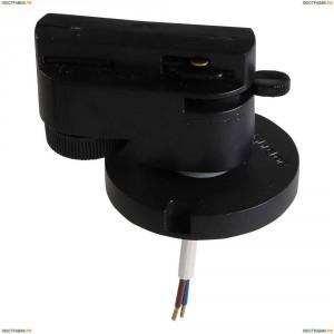 592017 Адаптер для шинопровода Lightstar (Лайтстар), Asta Black