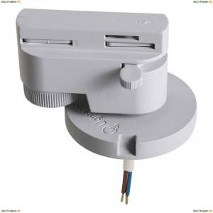 592019 Адаптер для шинопровода Lightstar (Лайтстар), Asta Gray