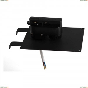 592037 Адаптер для шинопровода Lightstar (Лайтстар), Asta Black
