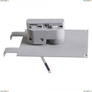 592039 Адаптер для шинопровода Lightstar (Лайтстар), Asta Gray