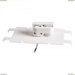 592046 Адаптер для шинопровода Lightstar (Лайтстар), Asta White
