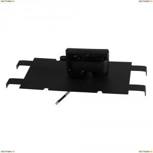 592047 Адаптер для шинопровода Lightstar (Лайтстар), Asta Black