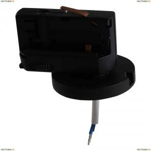 594017 Адаптер для шинопровода Lightstar (Лайтстар), Asta Black