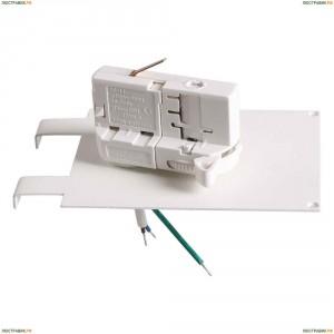 594036 Адаптер для шинопровода Lightstar (Лайтстар), Asta White