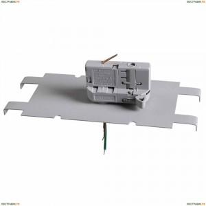 594049 Адаптер для шинопровода Lightstar (Лайтстар), Asta Gray