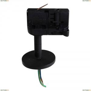 594057 Адаптер для шинопровода Lightstar (Лайтстар), Asta Black