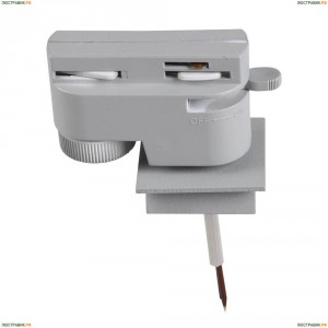 592029 Адаптер для шинопровода Lightstar (Лайтстар), Asta