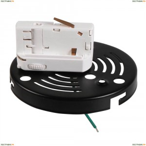 594066 Адаптер для шинопровода Lightstar (Лайтстар), Asta