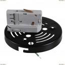 594069 Адаптер для шинопровода Lightstar (Лайтстар), Asta