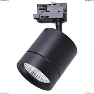 301572 Трековый светодиодный светильник Lightstar (Лайтстар), Canno Led