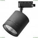 301274 Трековый светодиодный светильник Lightstar (Лайтстар), Canno