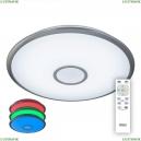 CL70380mRGB Люстра потолочная светодиодная с пультом Citilux (Ситилюкс), Старлайт