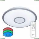 CL70340mRGB Люстра потолочная светодиодная с пультом Citilux (Ситилюкс), Старлайт