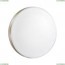 3015/AL Настенно-потолочный светильник Sonex (Сонекс), Smalli