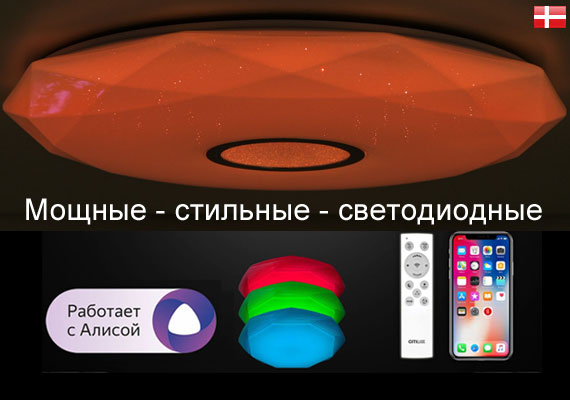 citilux_smart.jpg
