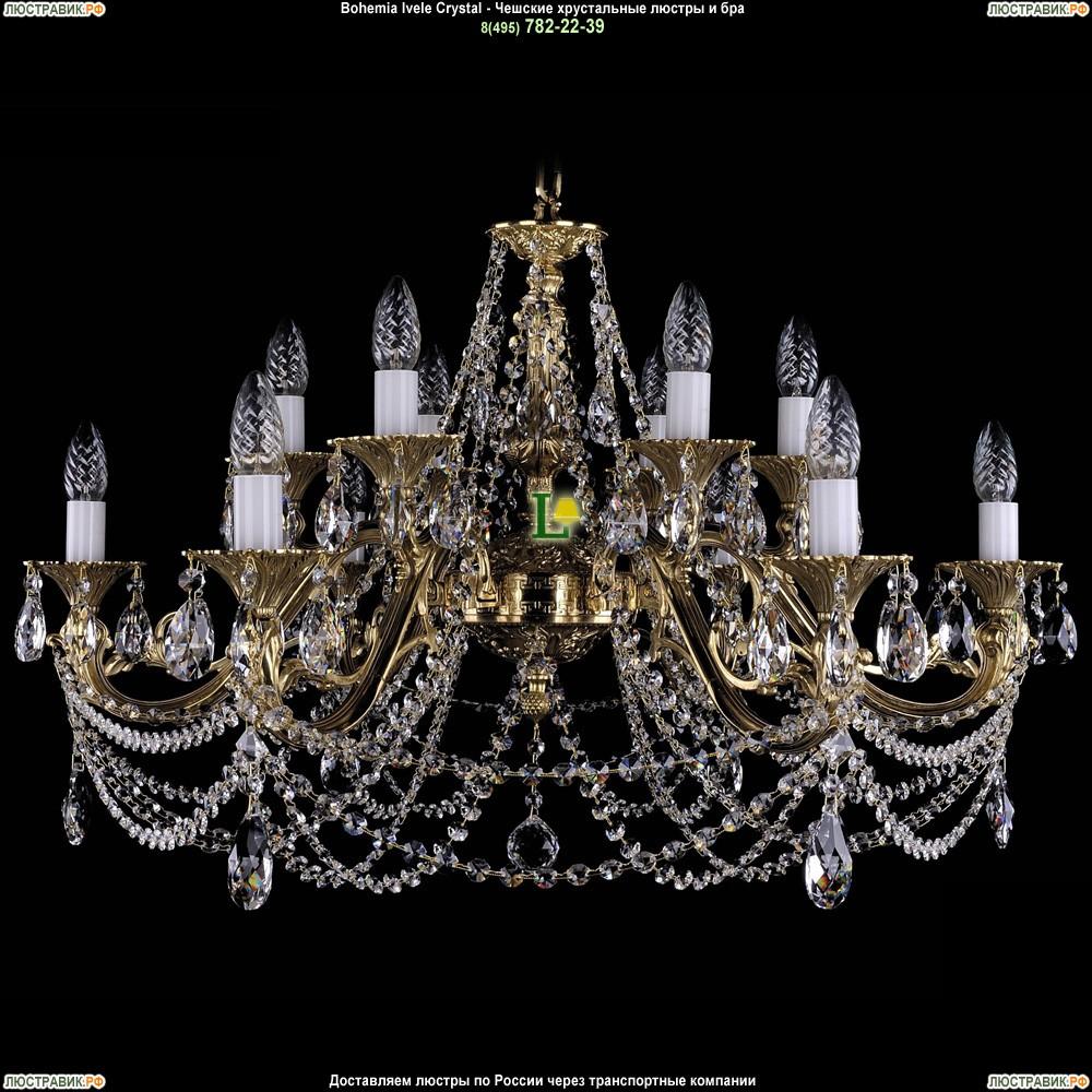 1703/12/C/G Подвесная люстра Bohemia Ivele Crystal (Богемия)