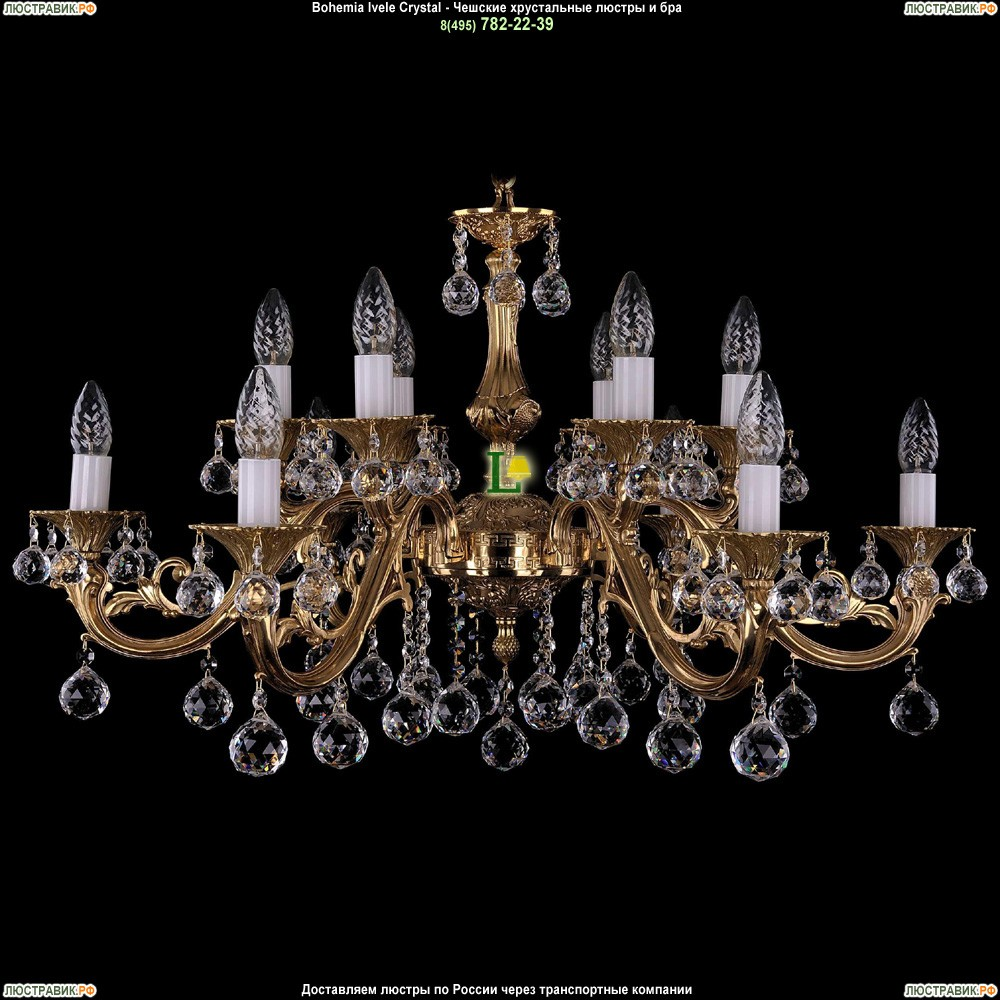 1703/12/A/G/Balls Подвесная люстра Bohemia Ivele Crystal (Богемия)