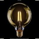 7013 ( VG10-G95Gwarm4W ) Лампа светодиодная диммируемая Шар лофт GOLD