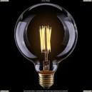 7012 ( VG10-G125Cwarm8W ) Лампа светодиодная диммируемая Шар лофт CLEAR