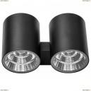 372672 Уличный настенный светодиодный светильник Lightstar (Лайтстар), Paro Black