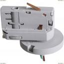 594019 Адаптер для шинопровода Lightstar (Лайтстар), Asta Gray