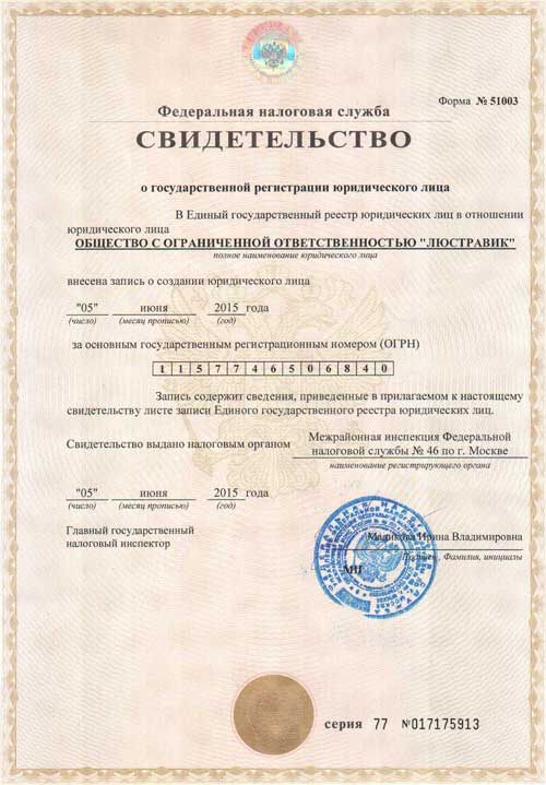 """Основной государственный регистрационный номер ООО """"Люстравик"""""""